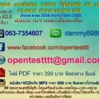 ร้านศูนย์รวมแนวข้อสอบเก่า อัพเดตล่าสุด 2560